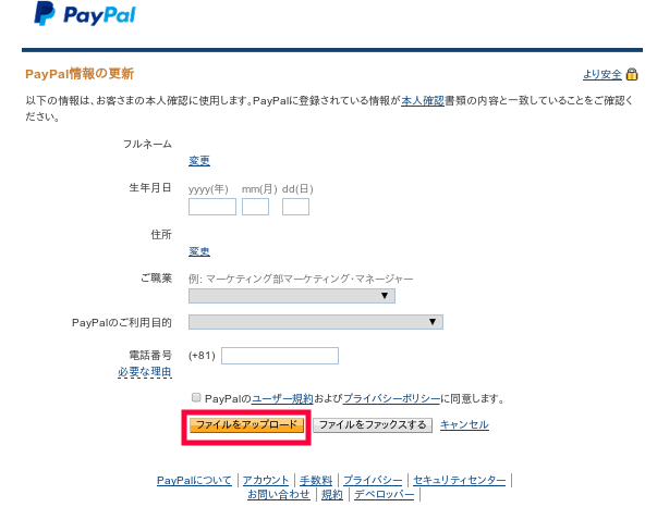 PayPal_upload_1