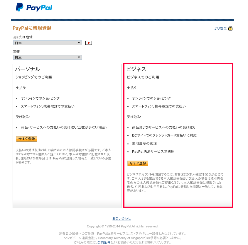 paypal_acount_b