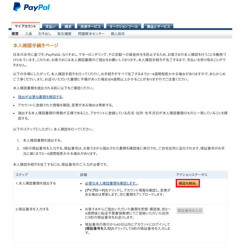 paypay_upgrade2_1