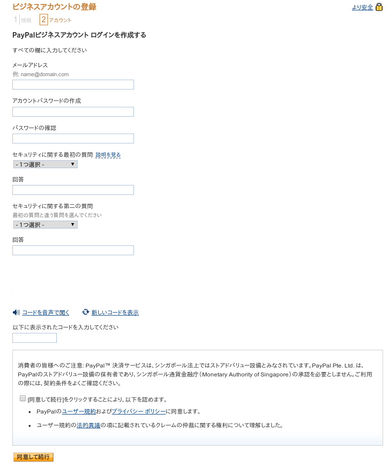 paypal_business2