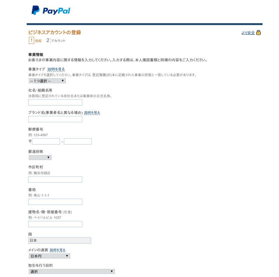 paypal_business_top